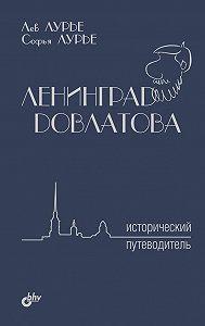Лев Лурье -Ленинград Довлатова. Исторический путеводитель