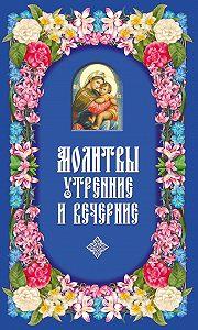 Сборник -Молитвы утренние и вечерние