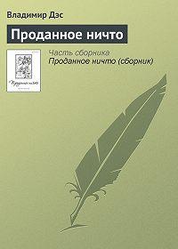 Владимир Дэс -Проданное ничто