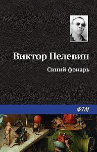 Виктор Пелевин -Синий фонарь