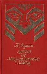 Константин Бадигин -Ключи от заколдованного замка