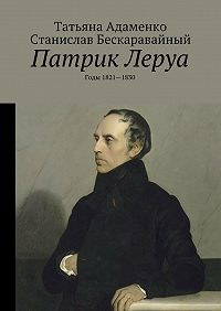 Татьяна Адаменко -Патрик Леруа. Годы 1821—1830
