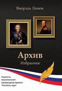 В. М. Ломов -Архив