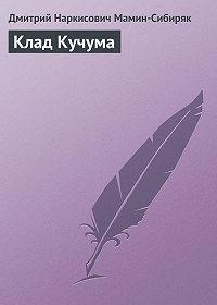 Дмитрий Мамин-Сибиряк -Клад Кучума