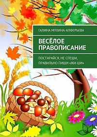 Галина Мухина-Алферьева -Весёлое правописание. Постарайся, не спеши, правильно пиши «Жи-Ши»