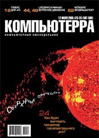 Компьютерра -Журнал «Компьютерра» №25-26 от 12 июля 2005 года