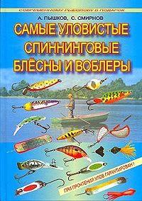 Сергей Георгиевич Смирнов -Самые уловистые спиннинговые блесны и воблеры
