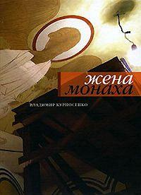 Владимир Курносенко -Жена монаха