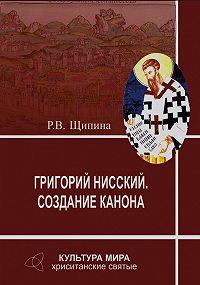 Р. В. Щипина -Григорий Нисский. Создание канона