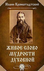 Иоанн Кронштадтский -Живое слово мудрости духовной