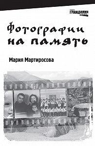Мария Альбертовна Мартиросова -Фотографии на память