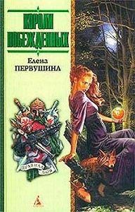 Елена Первушина -Короли побежденных