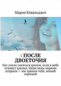 Мария Кевальджот -: после двоеточия. Нас учили смеяться громче, если в небе откажут крылья. Наши вены морями вскрыли – мы храним тебя, милый кормчий