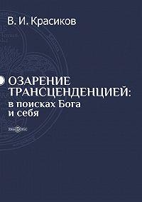 Владимир Красиков -Озарение трансценденцией