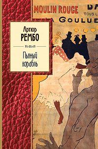 Артюр Рембо -Пьяный корабль. Cтихотворения