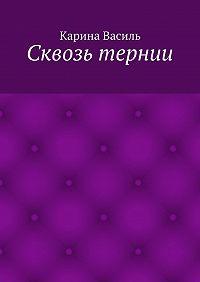Карина Василь -Сквозь тернии