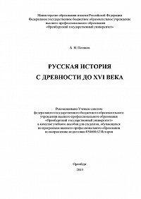 Александр Поляков -Русская история с древности до XVI века