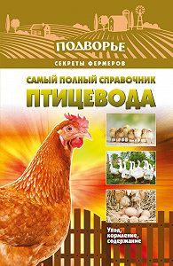 Игорь Слуцкий -Самый полный справочник птицевода