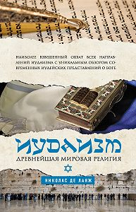 Николас де Ланж -Иудаизм. Древнейшая мировая религия