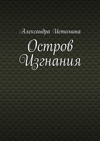 Александра Истомина - Остров Изгнания