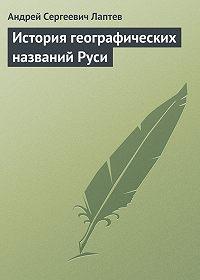 Андрей Сергеевич Лаптев -История географических названий Руси