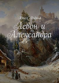 Алиса Радина -Левон и Александра