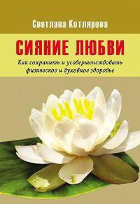 Светлана Котлярова -Сияние любви