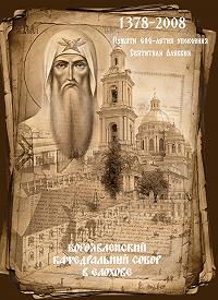 Е. Мусорина -Богоявленский кафедральный собор в Елохове