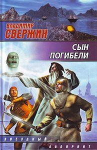 Владимир Свержин -Сын погибели