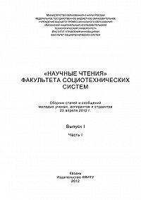 Коллектив Авторов -«Научные чтения» факультета социотехнических систем. Выпуск 1. Часть I