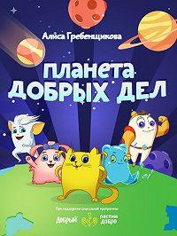 Алиса Гребенщикова - Планета добрых дел