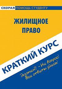 Коллектив авторов -Жилищное право. Краткий курс
