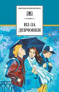 Юрий Козлов -Из-за девчонки (сборник)