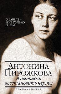 Антонина Пирожкова -Я пытаюсь восстановить черты. О Бабеле – и не только о нем