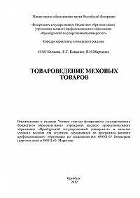 Ольга Калиева, В. Марченко, Елена Кащенко - Товароведение меховых товаров