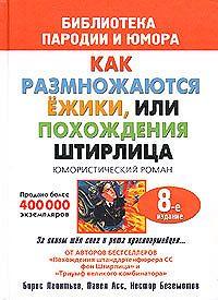 Нестор Бегемотов, Павел Асс - Штирлиц, или Вперед в прошлое
