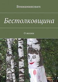Вениаминович - Бестолковщина. Ожизни