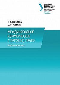 Оксана Жевняк -Международное коммерческое (торговое) право