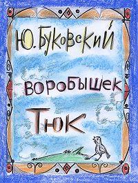 Юрий Буковский -Воробышек Тюк