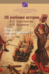 Коллектив Авторов - Преподавание истории в России и политика. Материалы круглого стола
