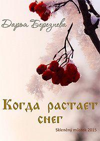 Дарья Березнева -Когда растает снег
