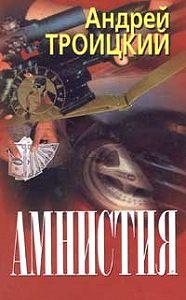Андрей Троицкий -Амнистия