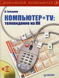 Виктор Гольцман -Компьютер + TV: телевидение на ПК
