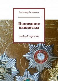 Владимир Дементьев -Последние каникулы. двойной портрет