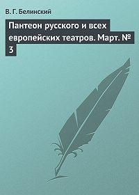 В. Г. Белинский -Пантеон русского и всех европейских театров. Март № 3