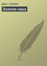 Джон Стейнбек -Золотая чаша