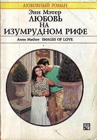 Энн Мэтер -Любовь на Изумрудном рифе