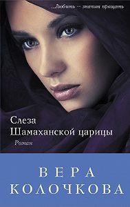 Вера Колочкова -Слеза Шамаханской царицы