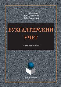 Нина Илышева -Бухгалтерский учет