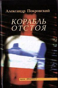 Александр Покровский -Корабль отстоя (сборник)